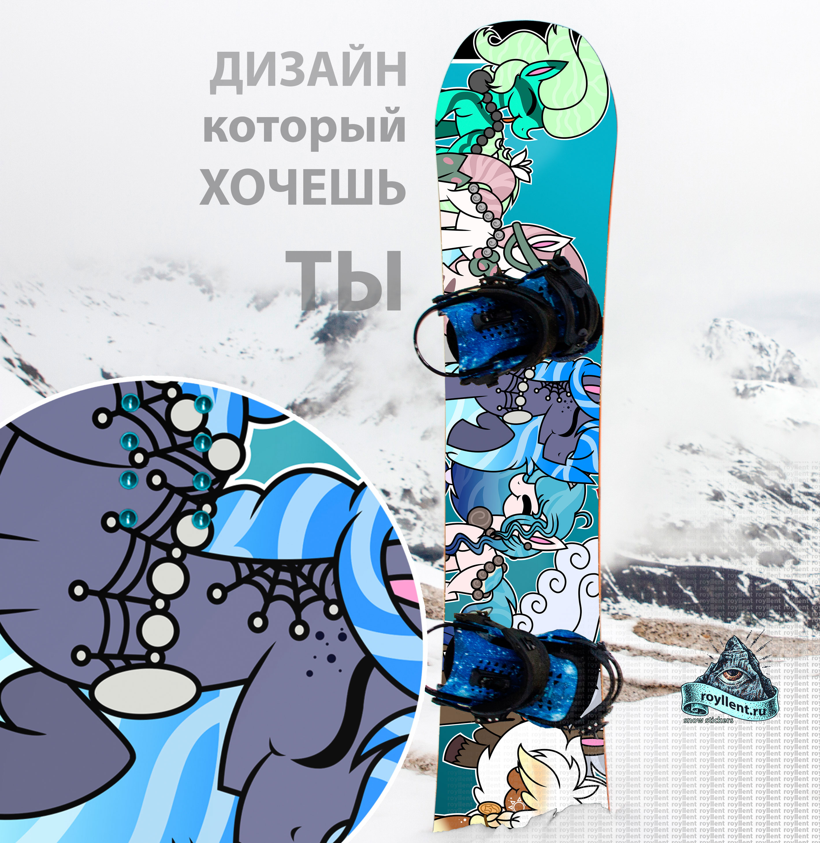 Детская наклейка пони на сноуборд
