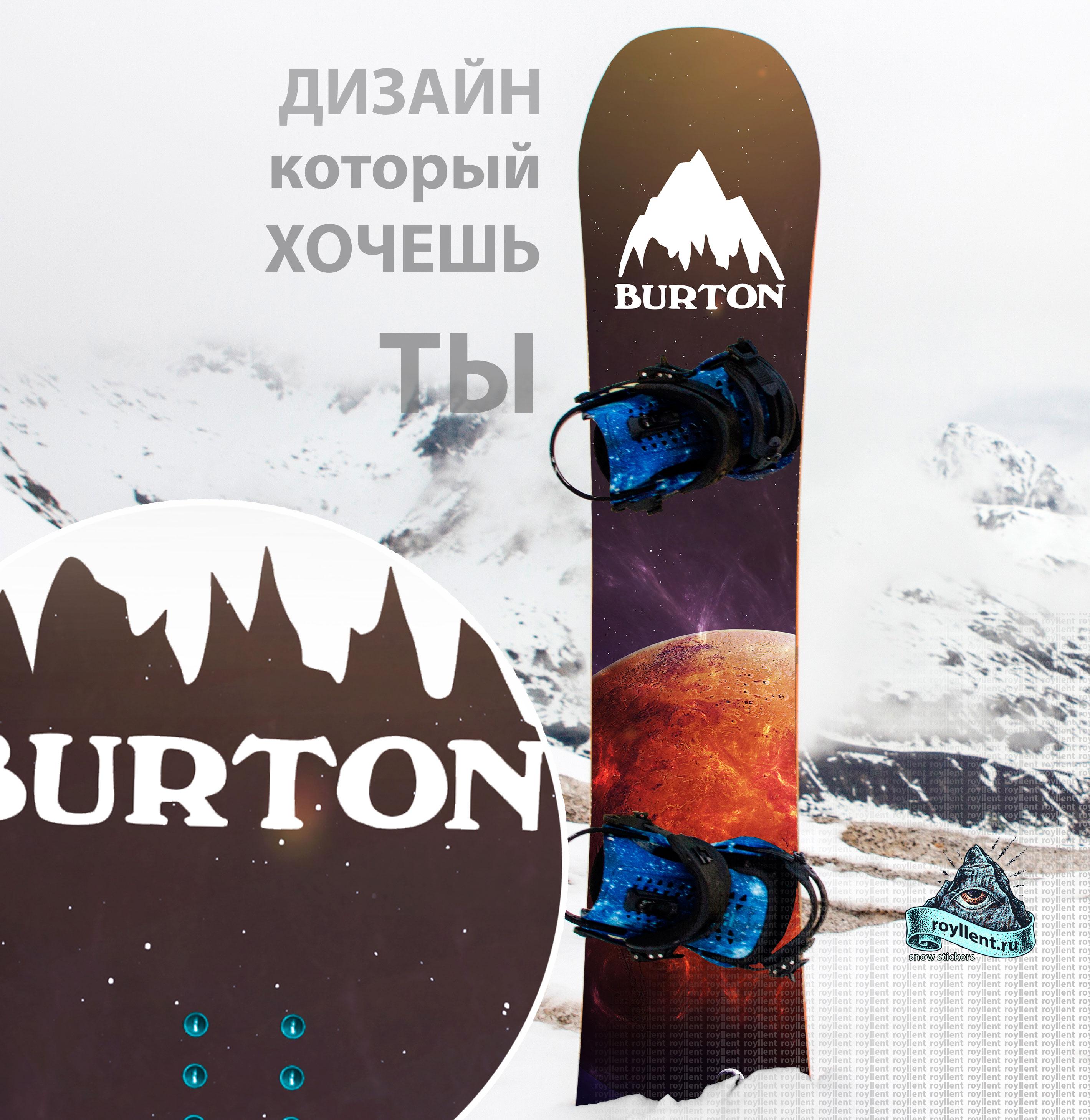 Купить виниловую наклейку burton на сноуборд с доставкой до Сочи или Москвы