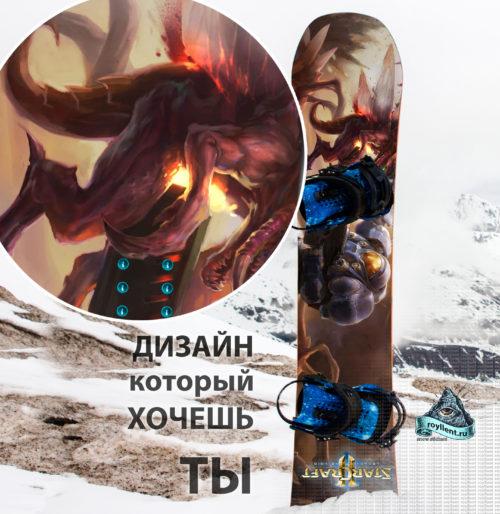 Наклейка на весь сноуборд Старкрафт Starcraft sticker skins