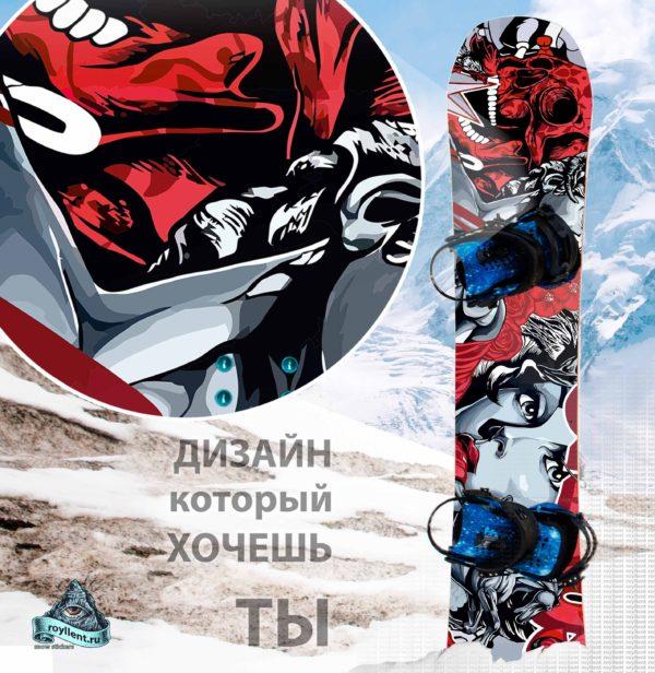 beautiful-chaos Виниловая наклейка на сноуборд Royllent производство и продажа от 399 руб. + доставка по России.