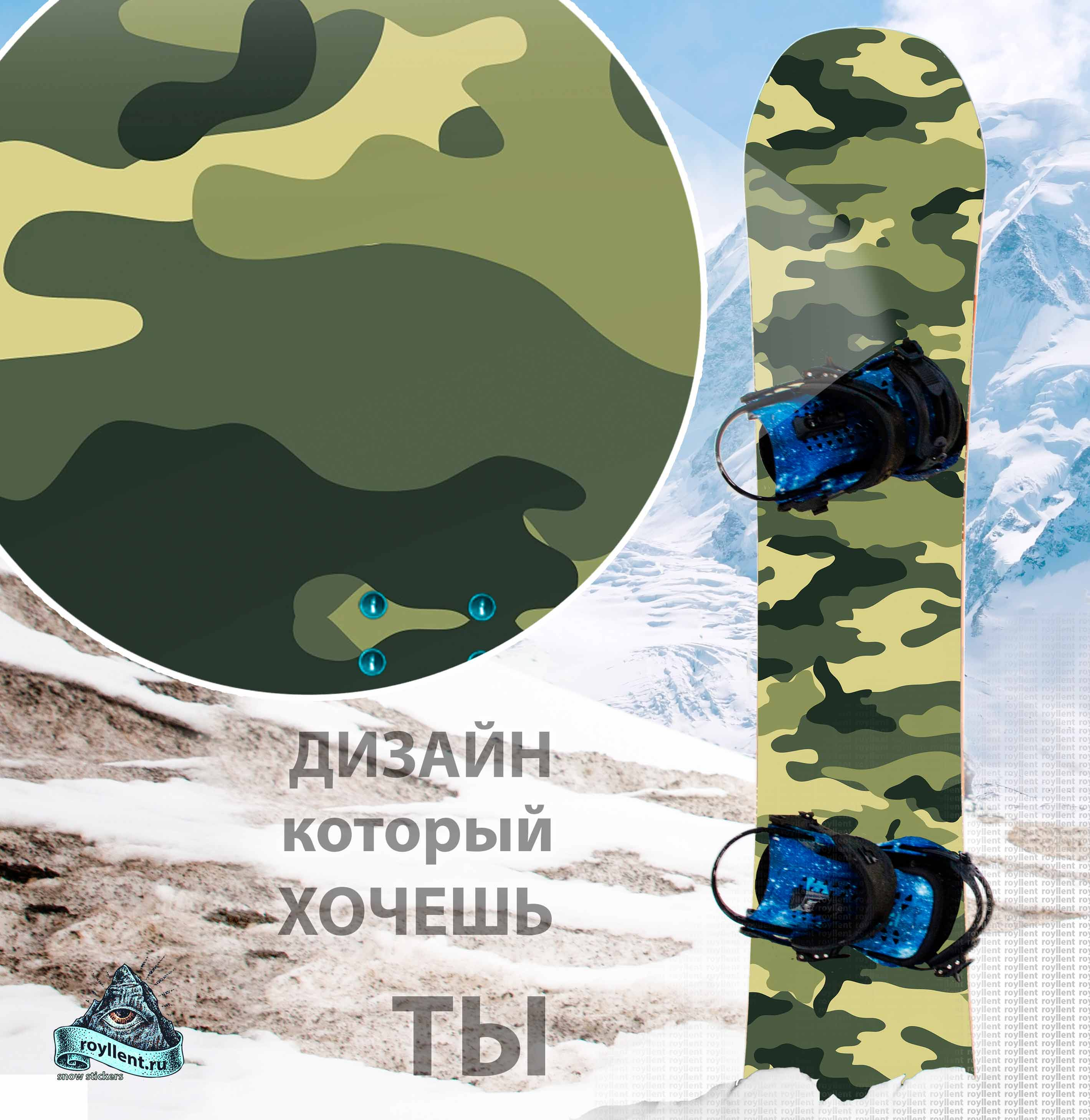 Виниловая наклейка на сноуборд Royllent 2019 Camouflage wrap