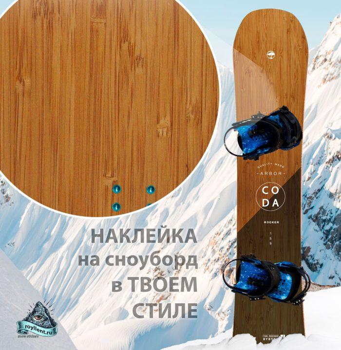 купить сноуборд наклейку Arbor Coda Rocker Snowboard 2019