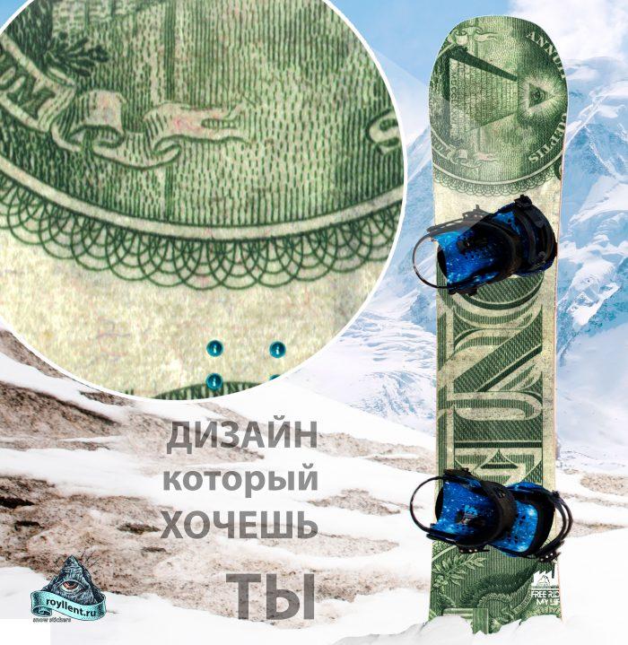 Сноуборд наклейка один доллар США