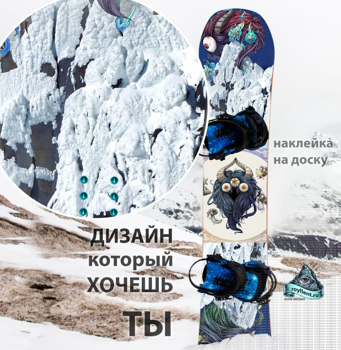 купить наклейку на доску или лыжи 2020