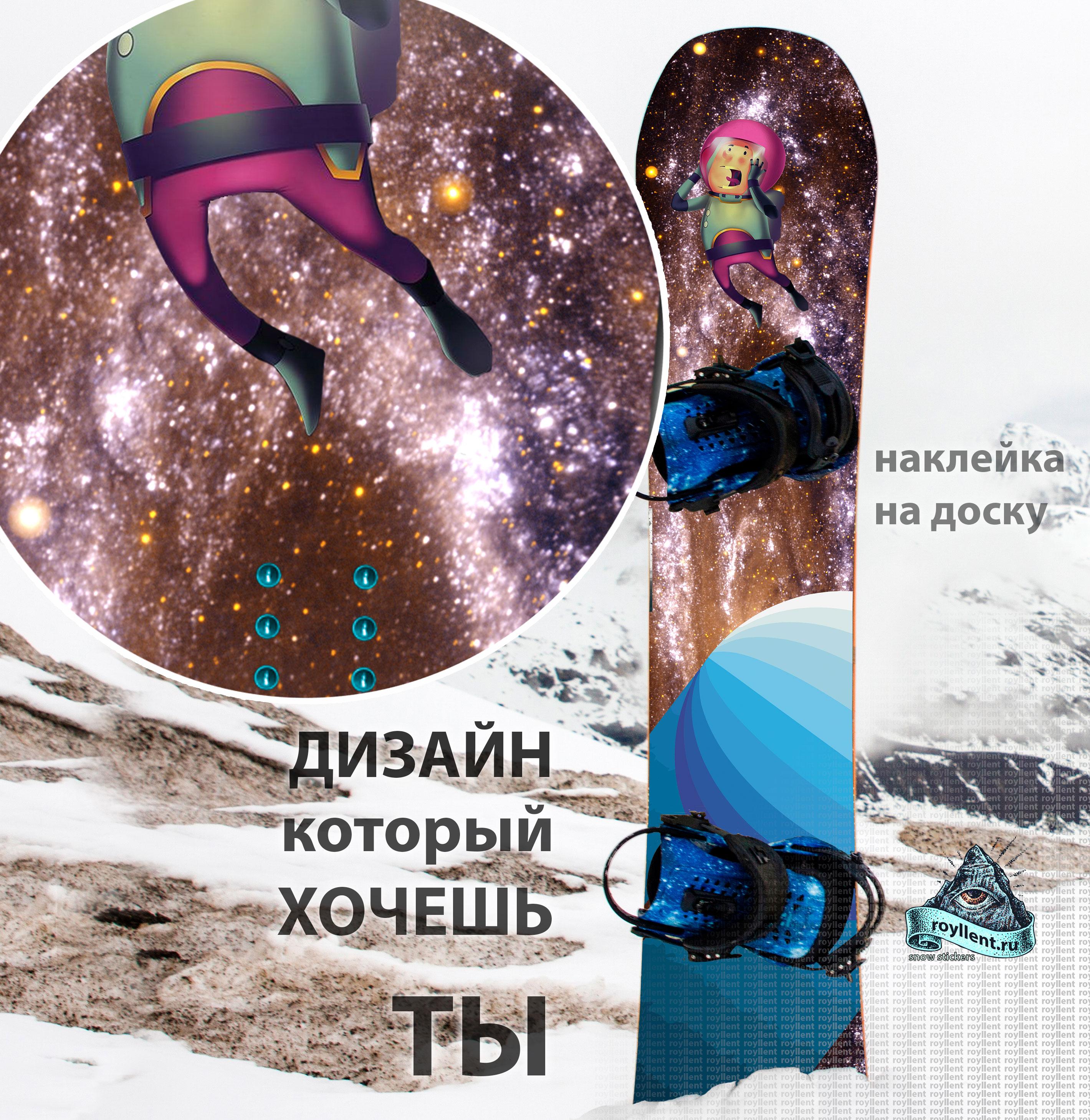 сноуборд наклейка космос