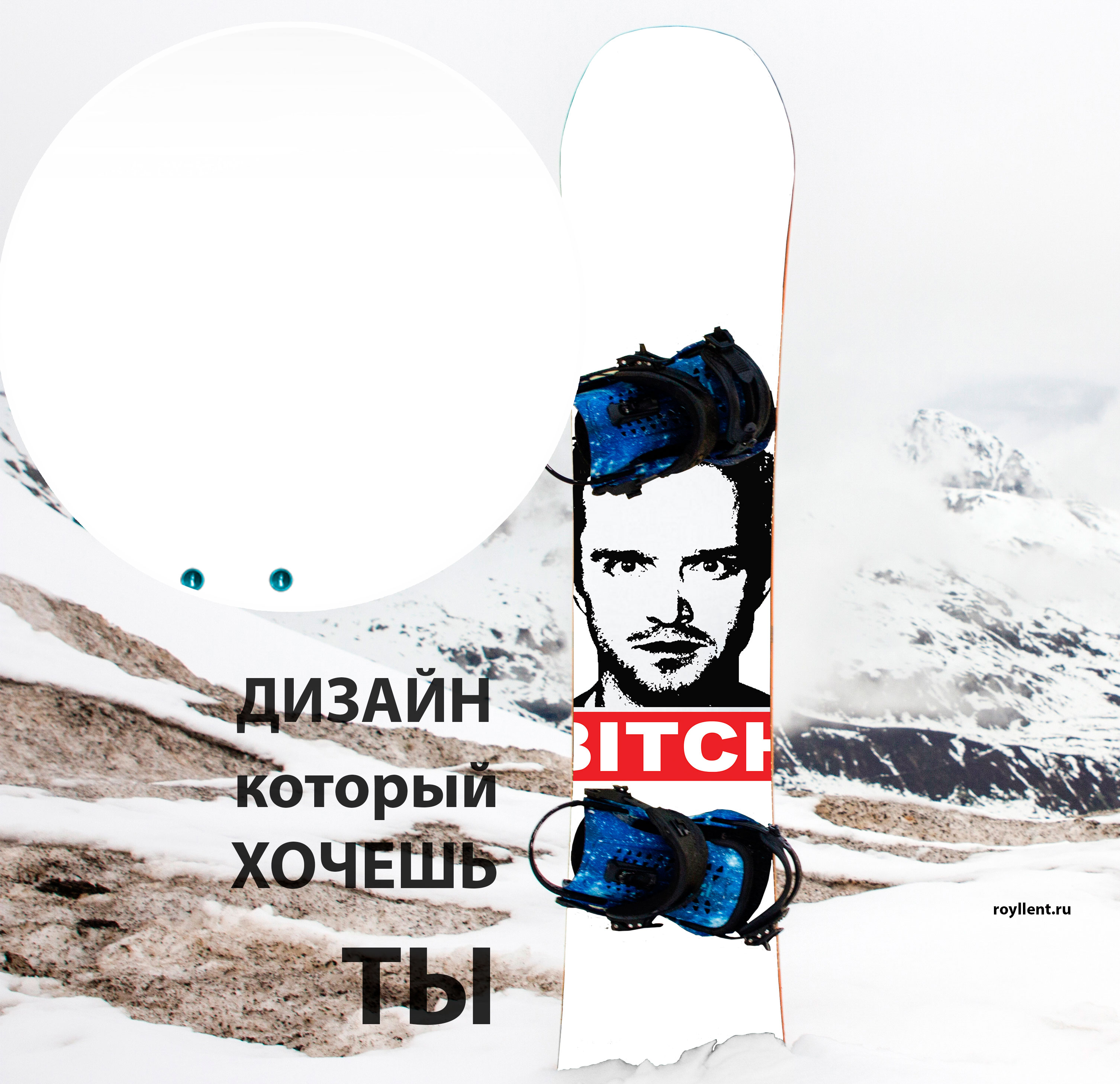 Bitch White snowboard Наклейка в стиле Breaking Bad
