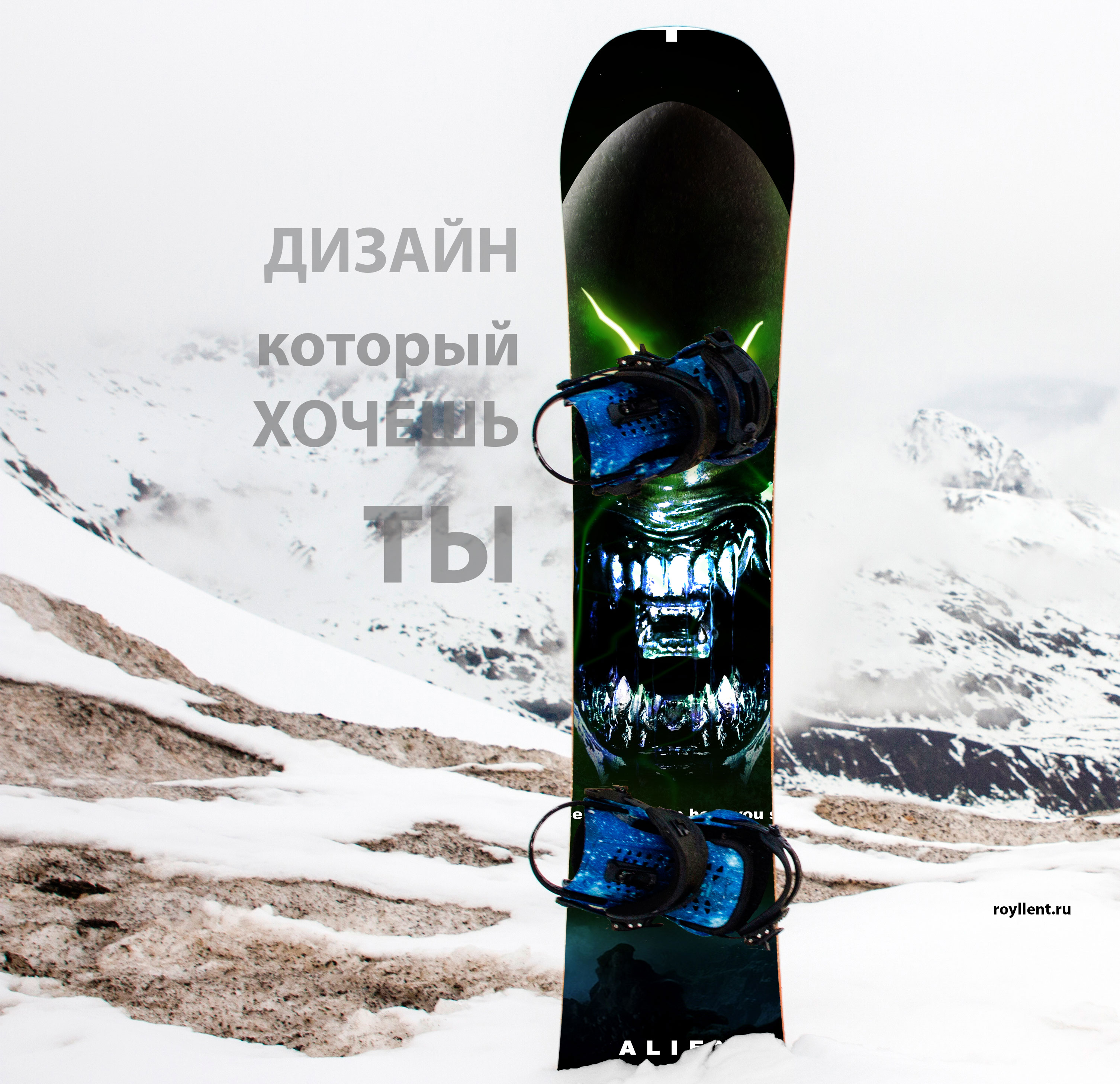 Дизайн сноуборда в стиле Чужих
