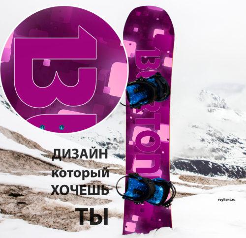 Burton 2016 purple-lights