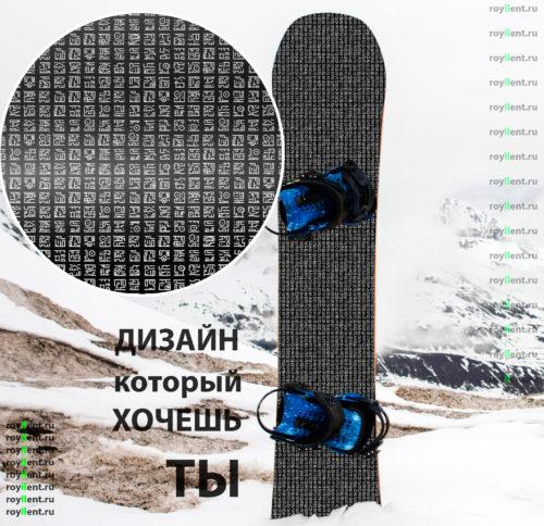 Наклейка на сноуборд купить недорого
