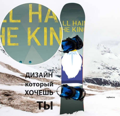 ice_king cnowboard design sale skin wrap 2016