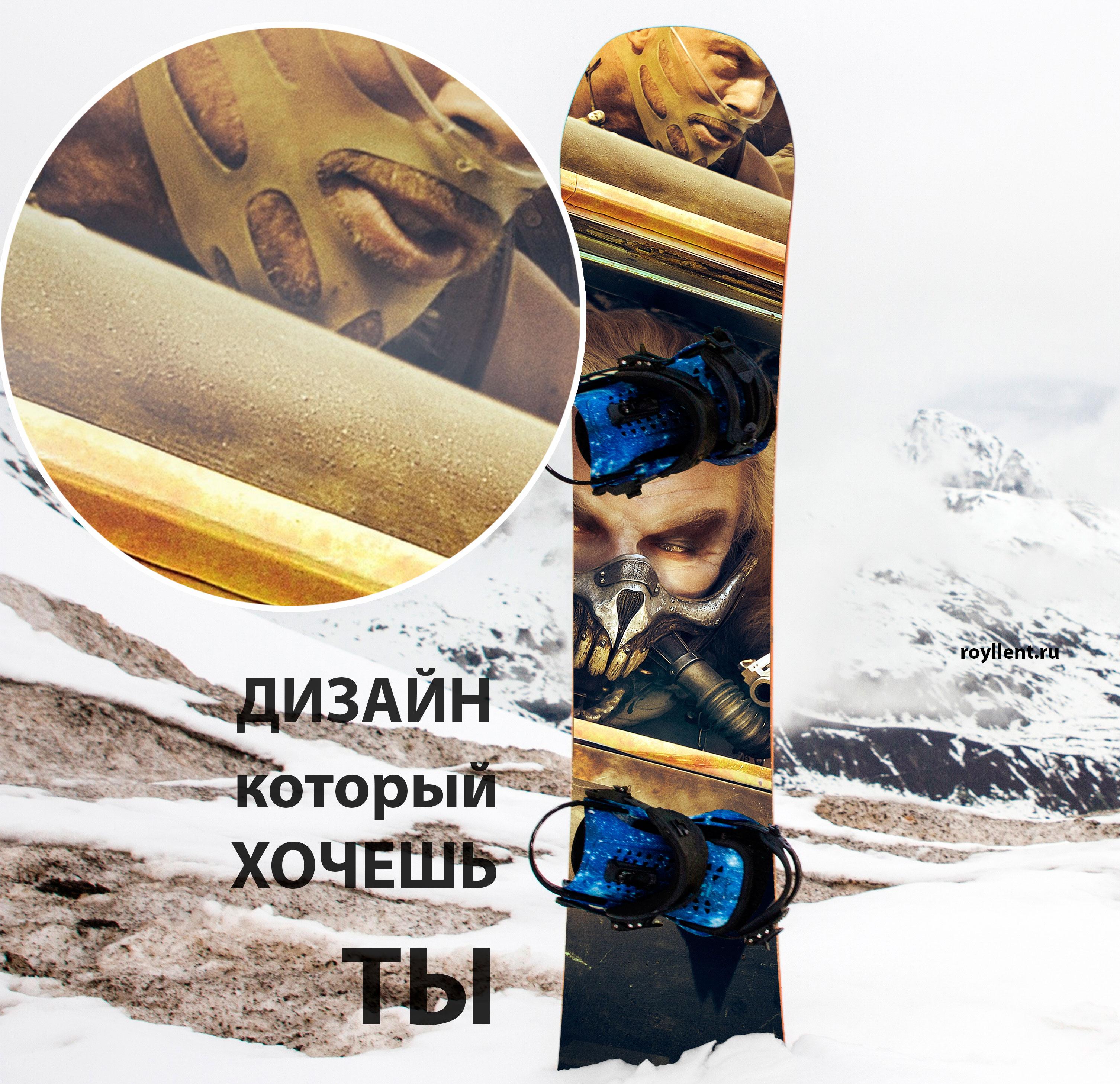 Наклейка на сноуборд в стиле Безумный Макс