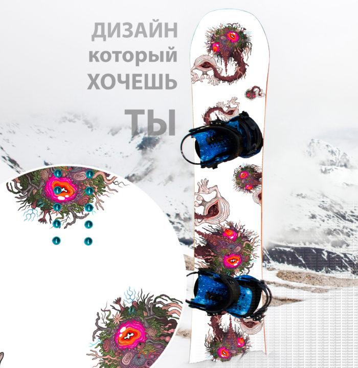 Как купить наклейку на сноуборд недорого и наклеить на доску