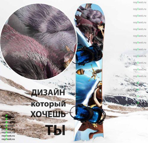 Виниловая наклейка на сноуборд Ледниковый период купить с доставкой по России