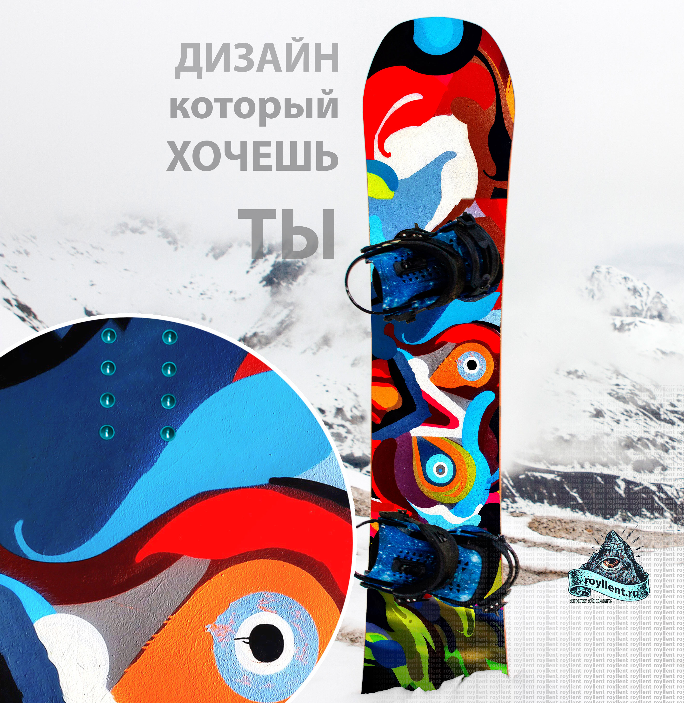 Abstract Art Snowboard Sticker