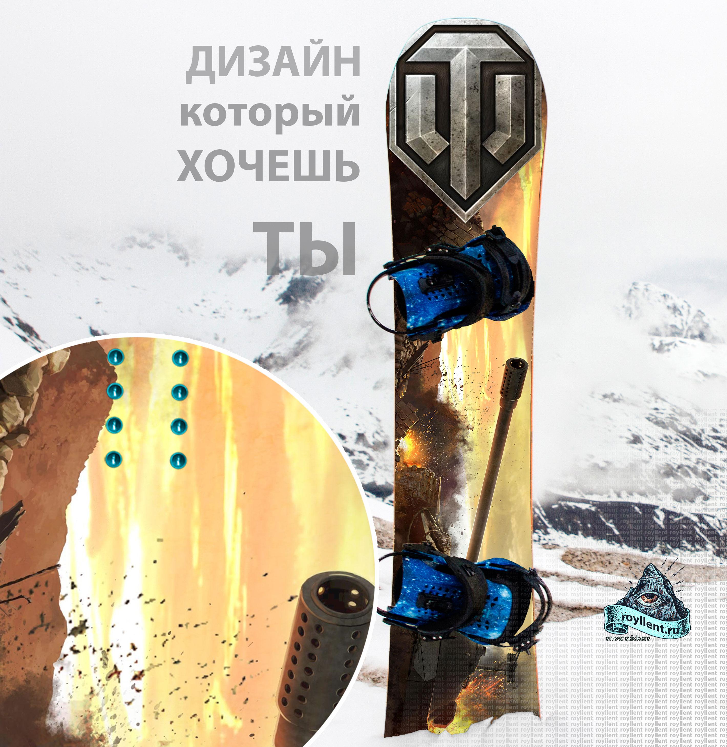 Виниловая наклейка на сноуборд Royllent 2017 Word of Tanks купить
