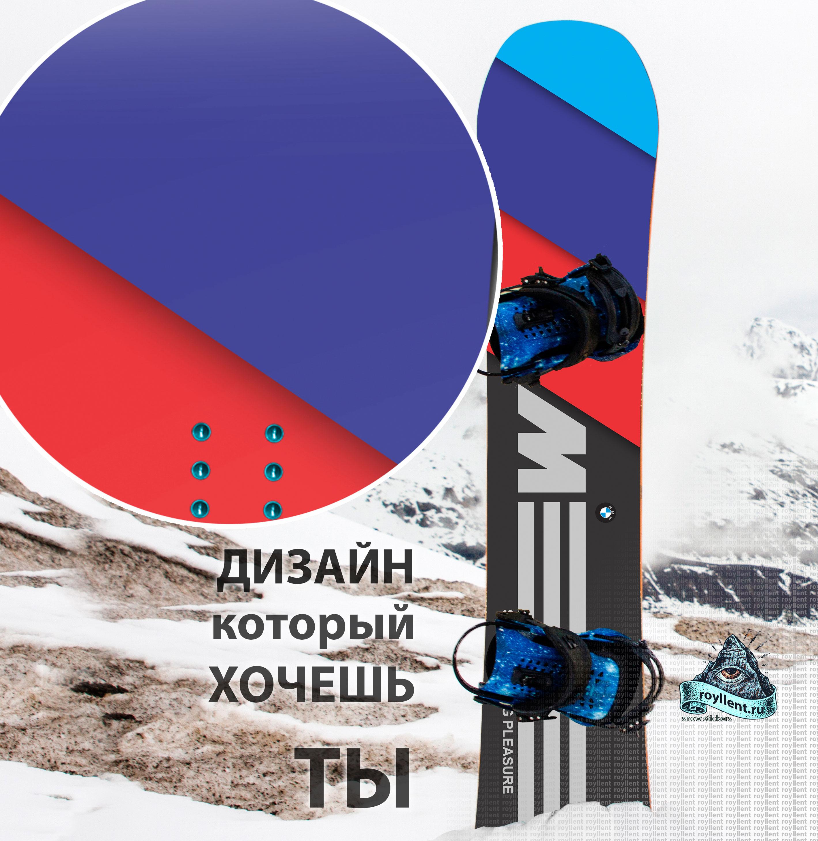 Хочу купить сноуборд наклейку виниловую БМВ М