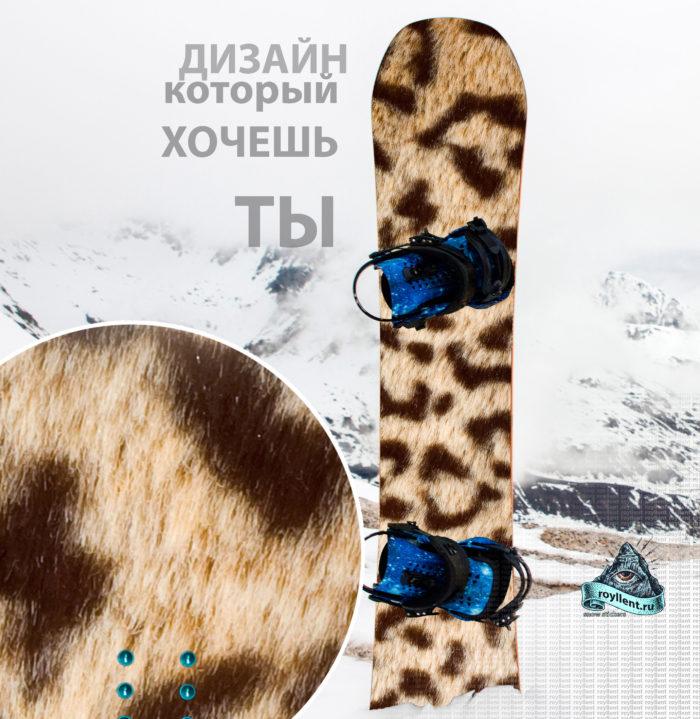 leopard - наклейка на сноуборд леопардовый стиль