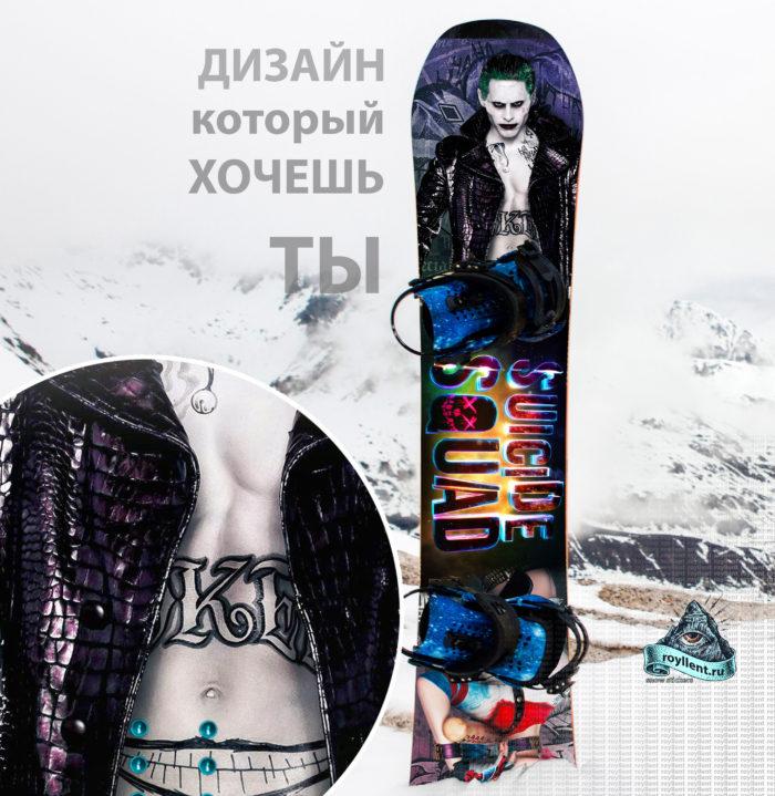 Сноуборд наклейка на доску из фильма боевика suicide squad Отряд самоубийц