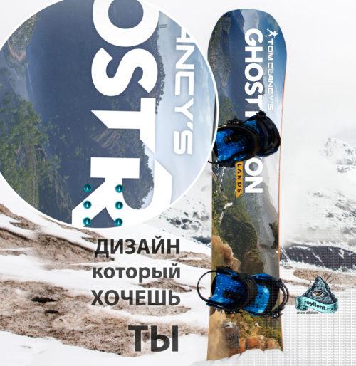 Виниловая сноуборд наклейка на доску в стиле компьютерной игры Tom Clancys Ghost Recon Wildlands