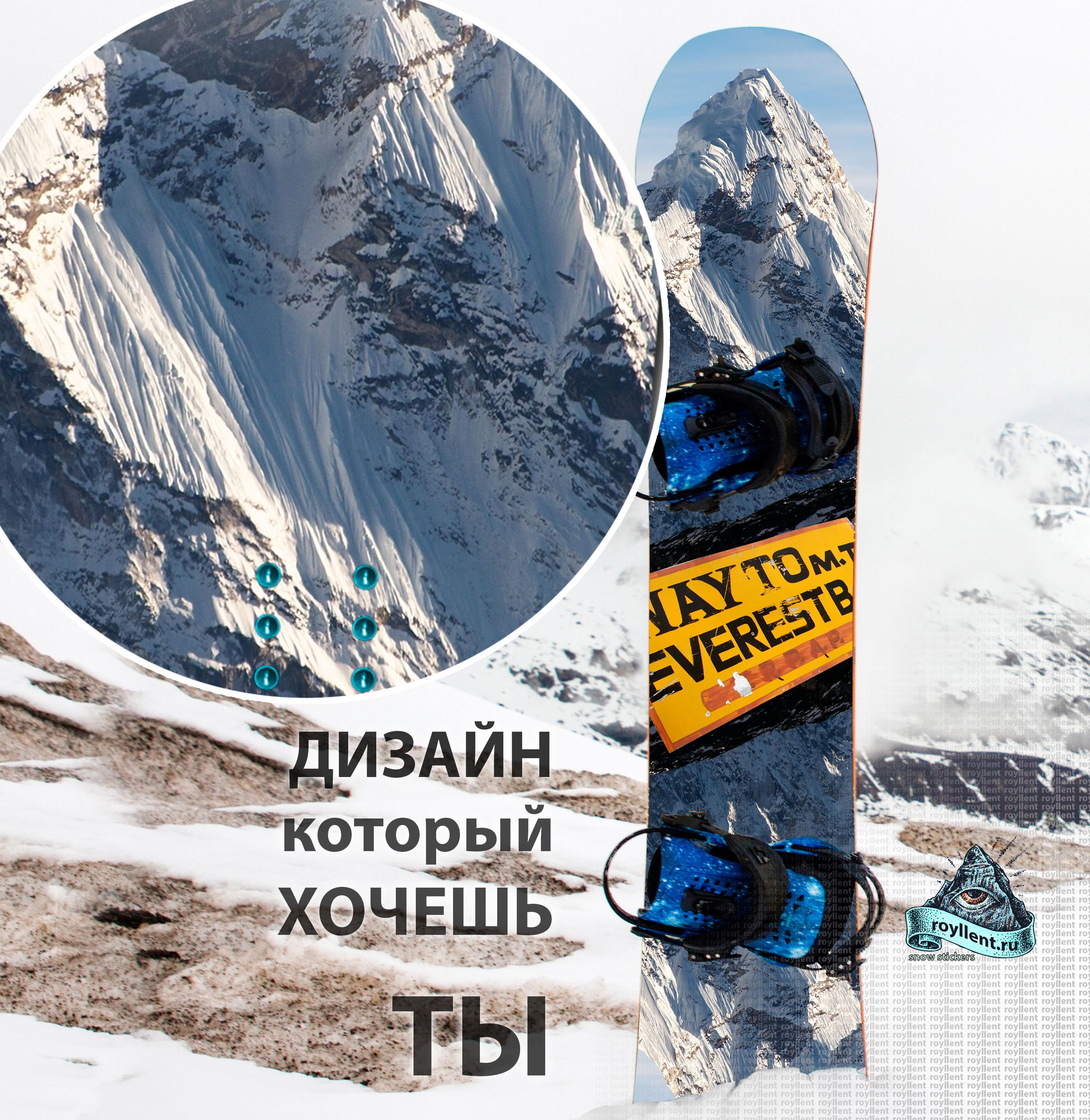 Наклейка на снуобор гора everest