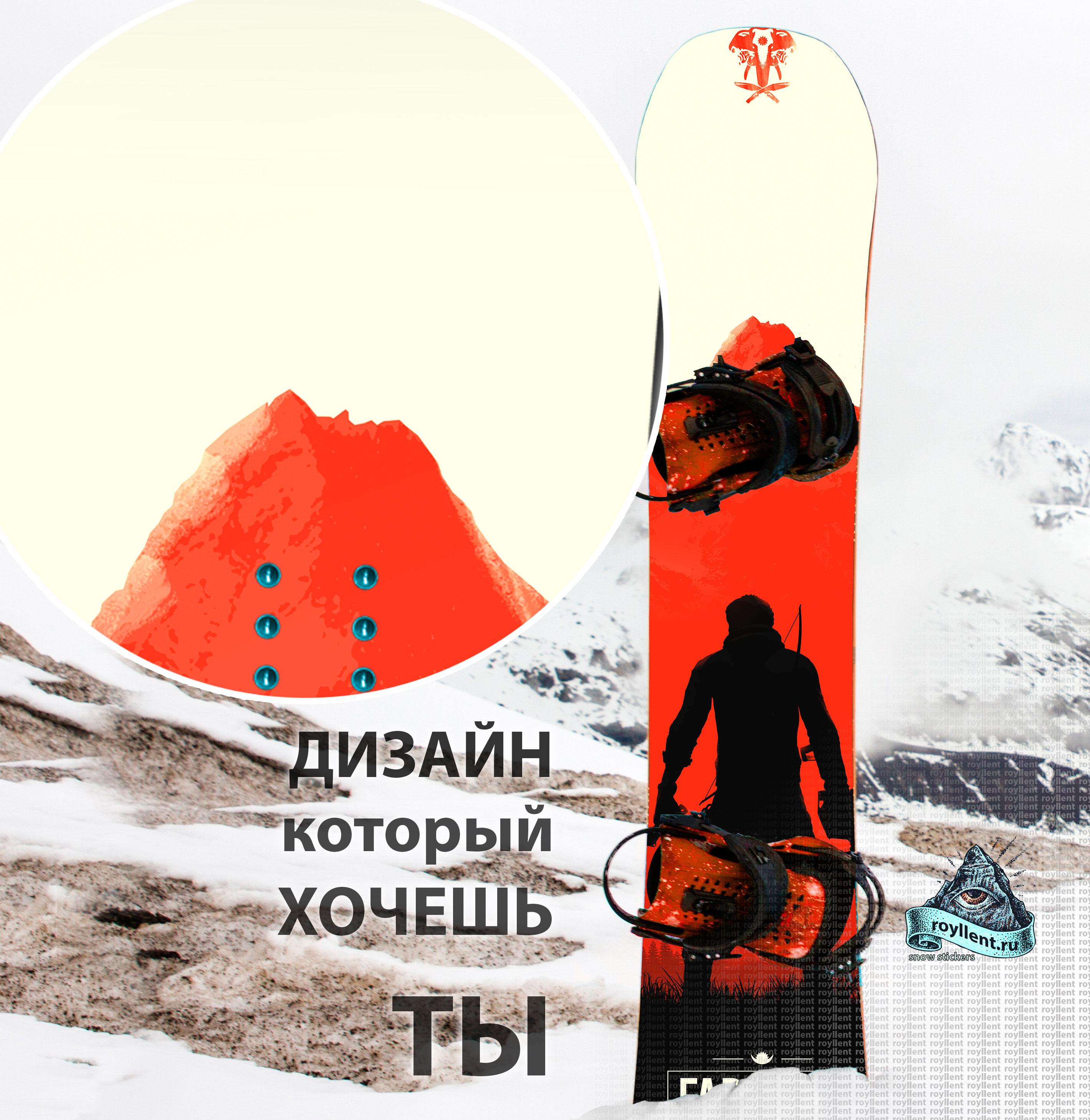 Заказать сноуборд наклейку полноразмерную Роза хутор