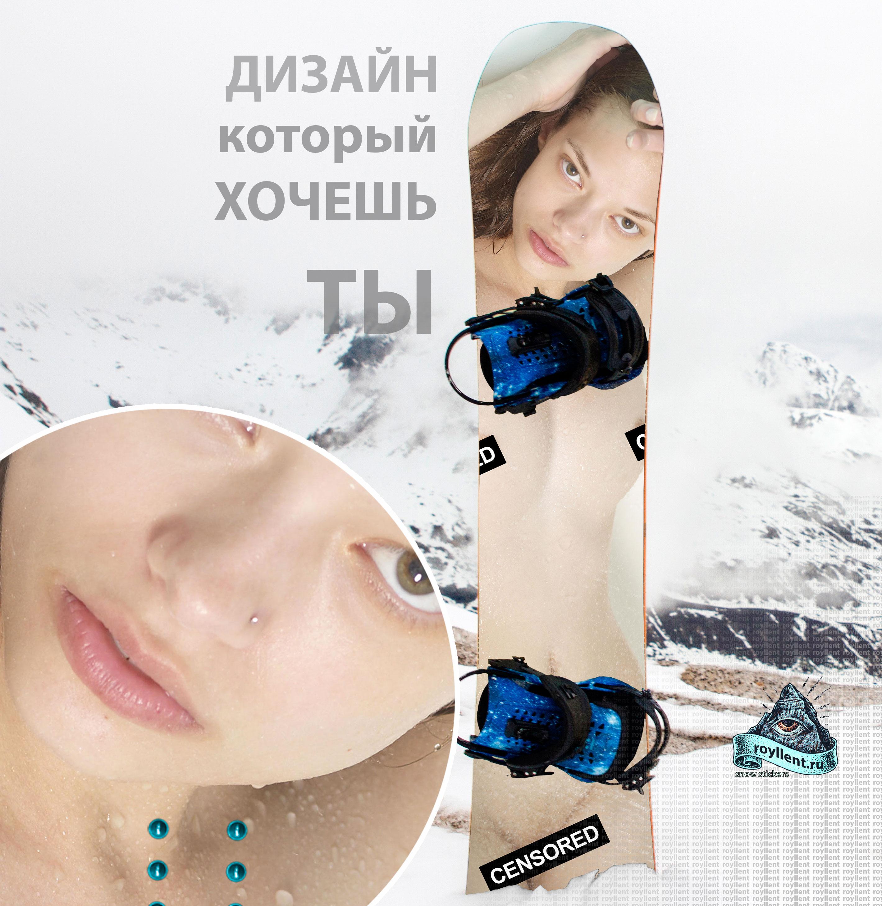 Купить эротическую наклейку на сноуборд с девушкой girl in the bathroom