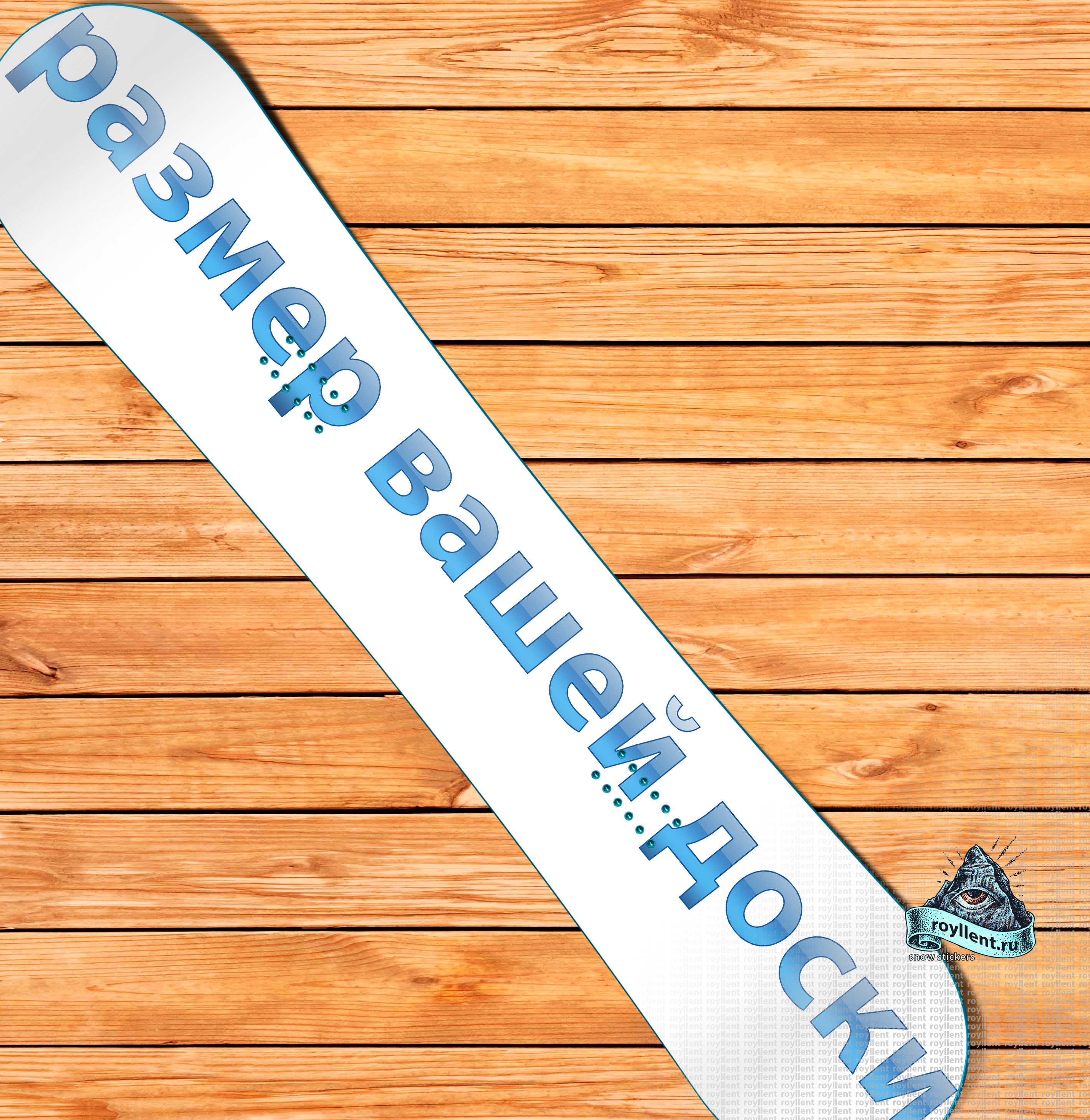 размер доски, ростовка, сноуборд доска, размер сноуборда, изменить размер доски, изменить размер сноубордв