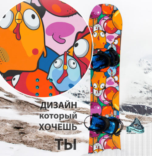 Если вы хотите заказать наклейку стикер на сноуборд с доставкой по России недорого компания Royllent от 450 руб.