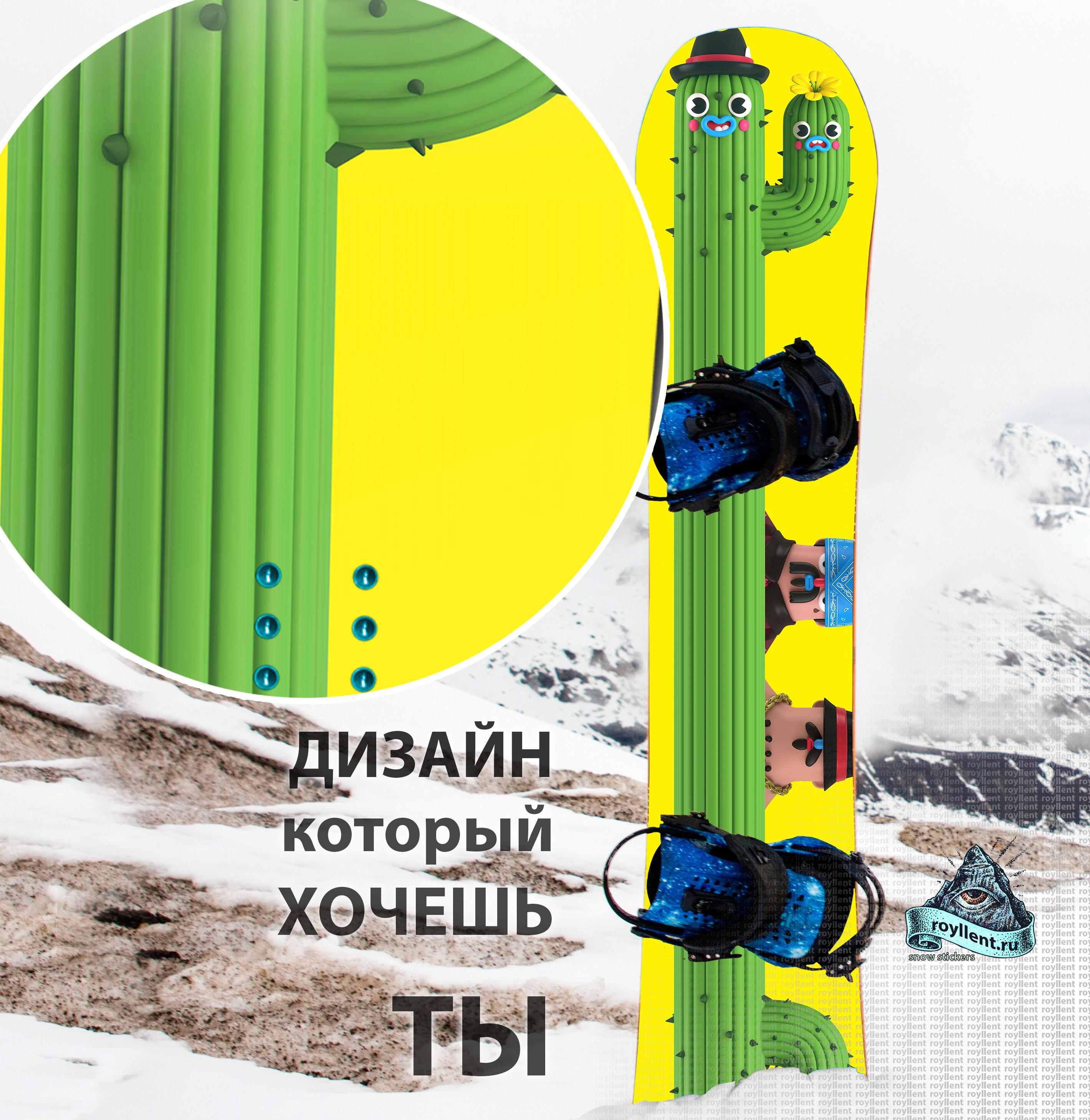Полноразмерная сноуборд наклейка стикер на доску el-grand-chamaco-cactus