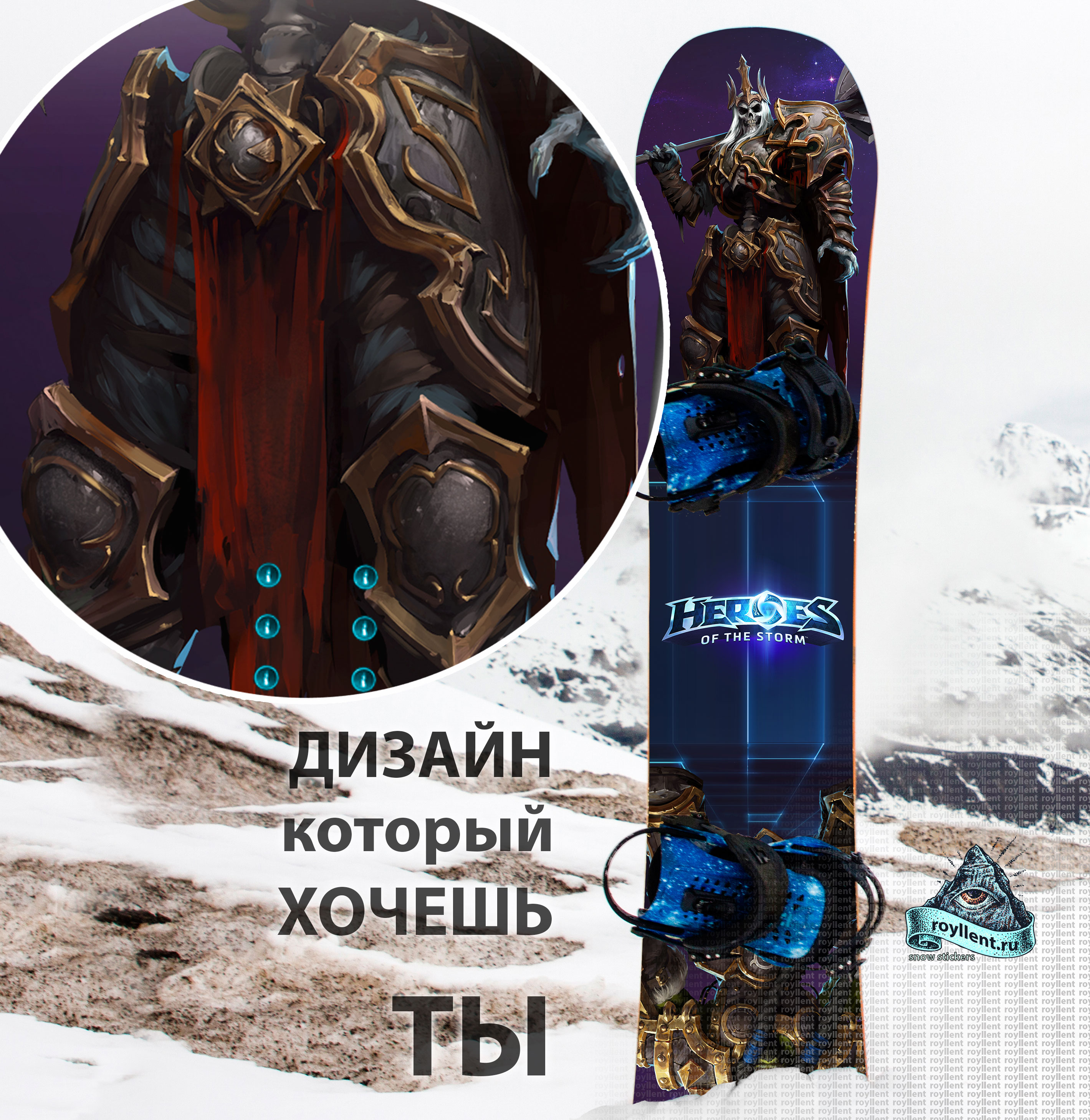 Наклейка Blizzard Heroes of the Storm