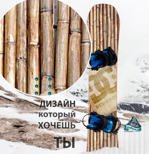 Необычный дизайн сноуборда DC из бампука и досок