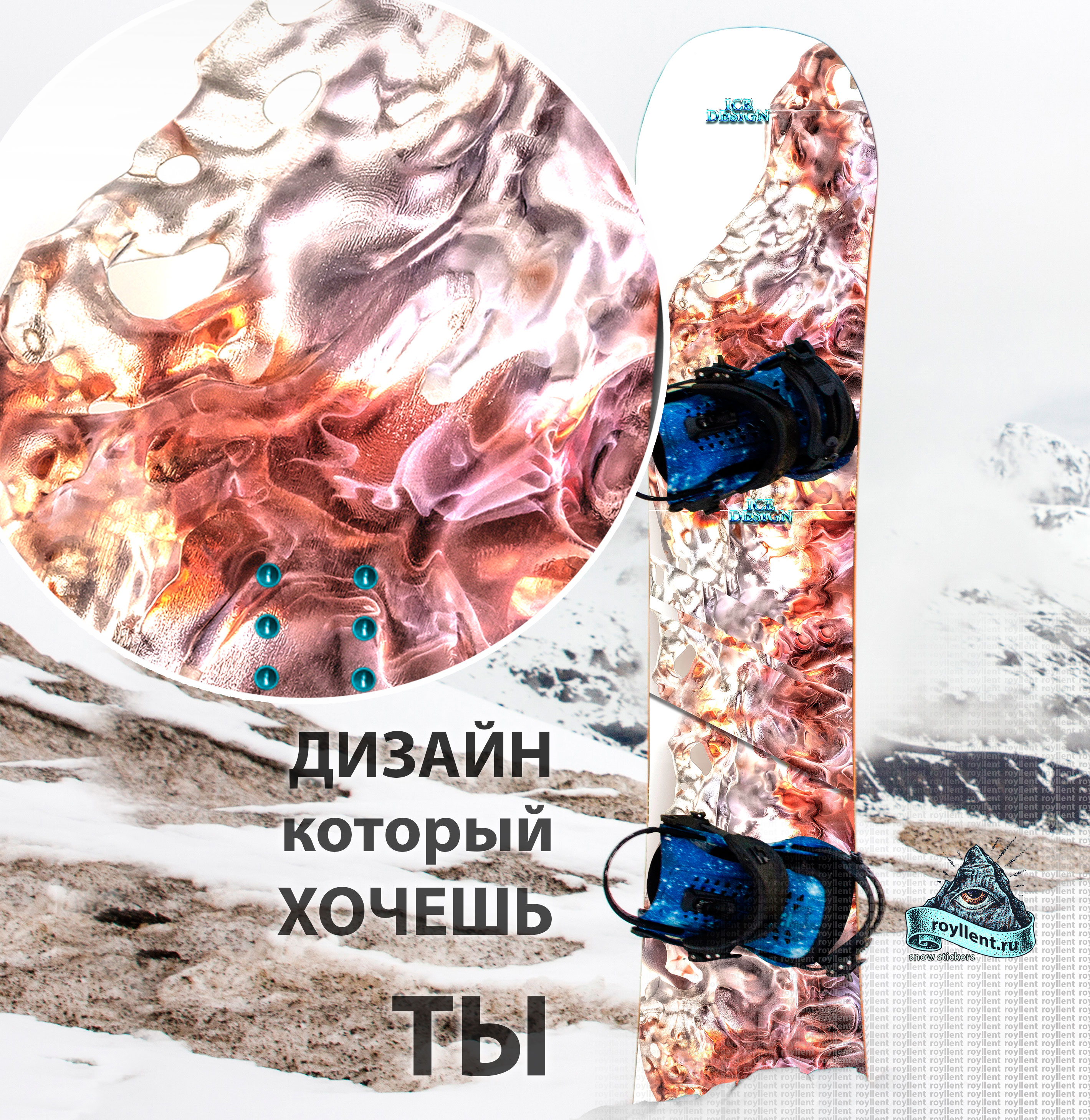 Полноразмерная сноуборд наклейка яркая снег горы и лед
