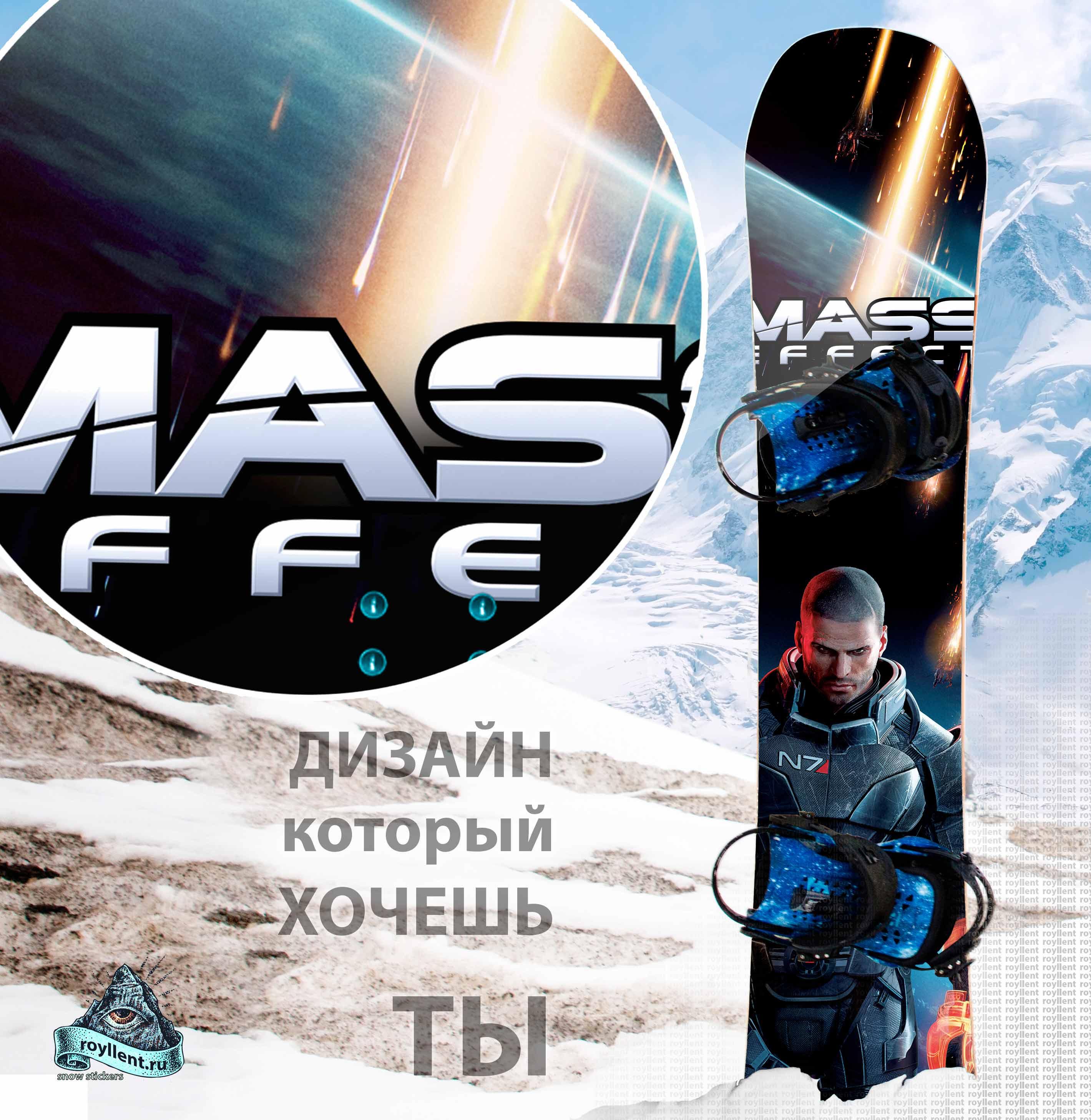 Наклейка Game Mass Effect 3, snowboard Game Design , наклейка Mass Effect 3 Game Design , наклейка на доску Mass Effect 3 Game Design, сноуборд наклейка Mass Effect 3 Game Design, виниловая наклейка Mass Effect 3 Game Design , магазин наклеек HMass Effect 3 Game Design, купить наклейку Mass Effect 3 Game Design, стикер Mass Effect 3, sticker Mass Effect 3, наклейка Mass Effect 3, снежком, кировск