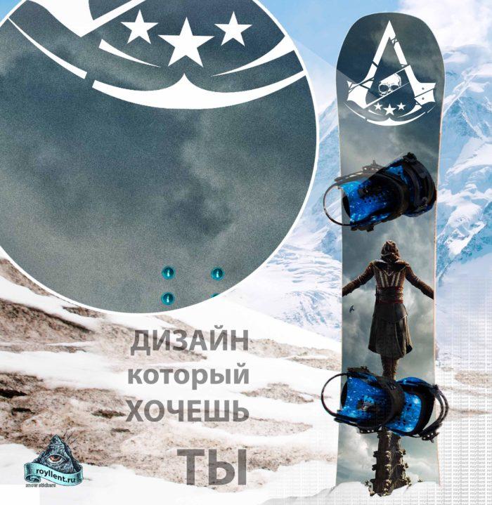 Купить сноуборд виниловую полноразмерную наклейку на борд Assassins Creed