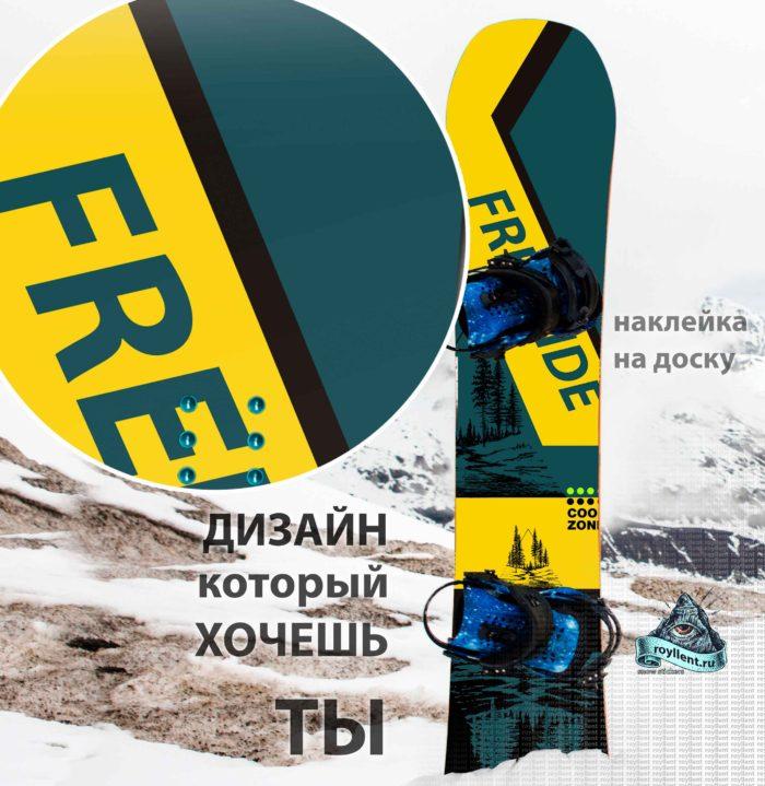Виниловая наклейка на сноуборд Royllent COOL ZONE 18 SNOWBOARD 4310-28