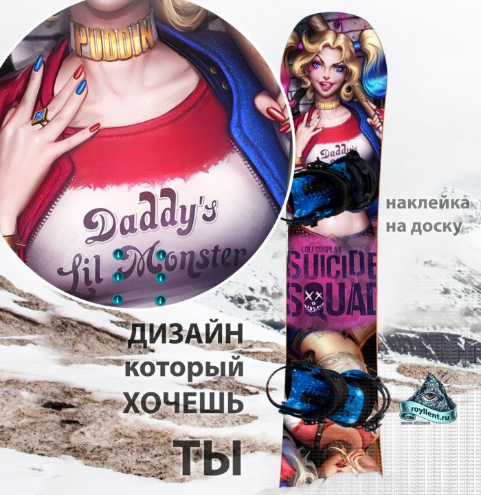 Виниловая наклейка на сноуборд Royllent 2018 Suicide Squad Harley Quinn Design