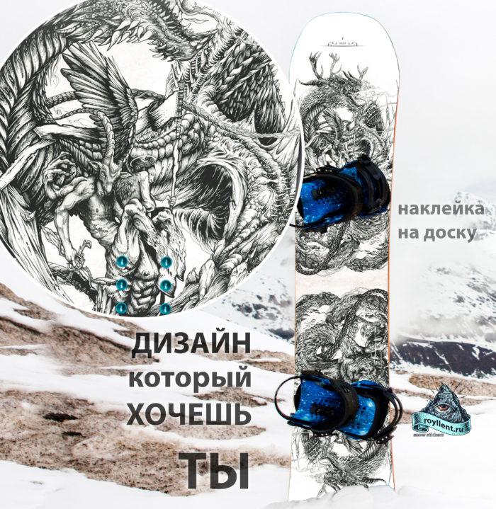 Виниловая наклейка на сноуборд Royllent 2019 Buttle of Dragon Design Wrap