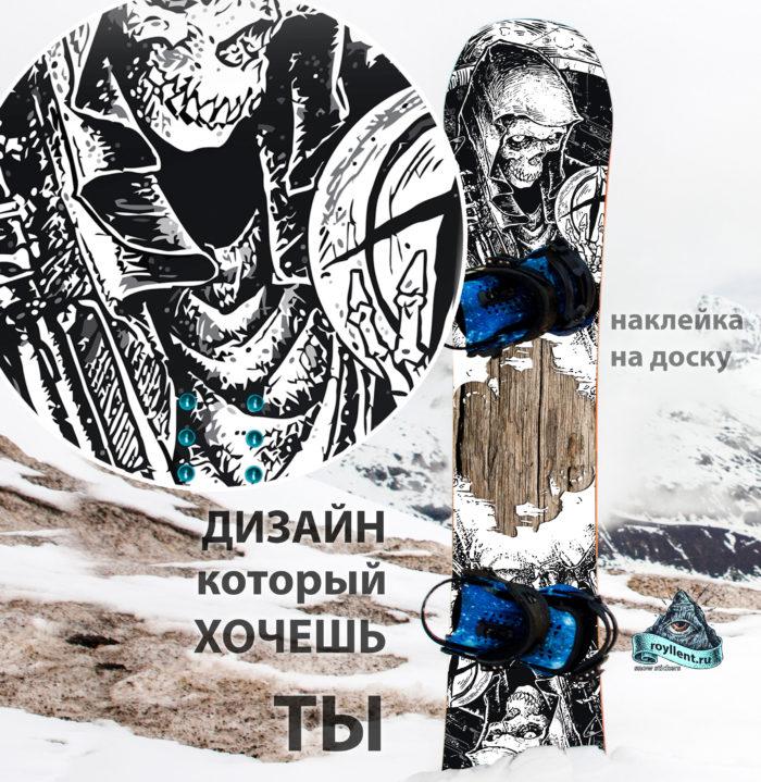 Где купить полноразмерную сноуборд наклейку с доставкой недорого