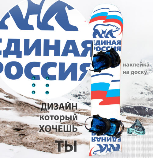 Если для Вашего бизнеса нужны брендированные сноуборда или лыжи с вашим дизайном и логотипом, обращайтесь. Мы готовы изготовить наклейки на борды в любом количестве на выгодных условиях.