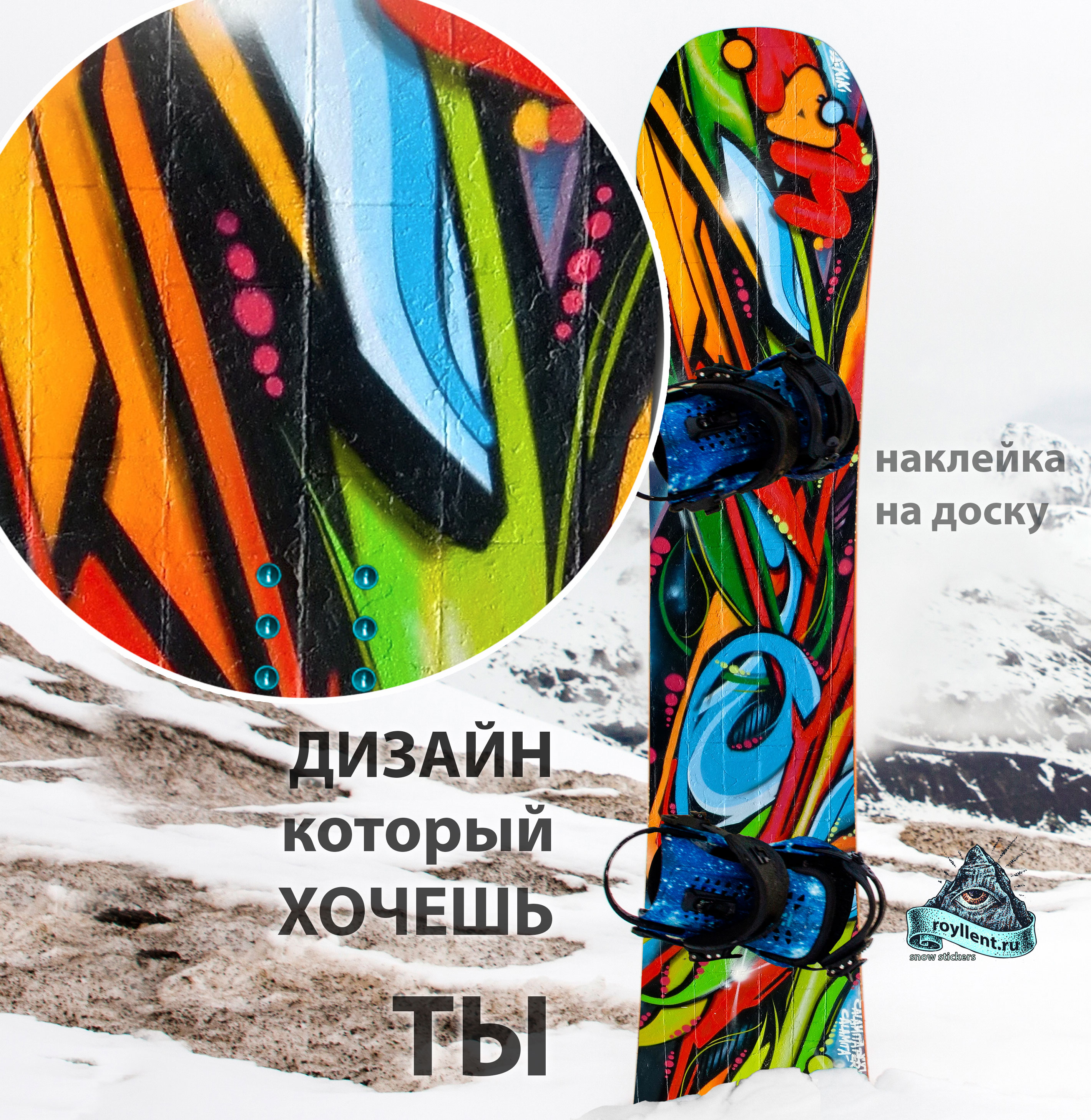 Graffiti Flame Idia Snowboard Design