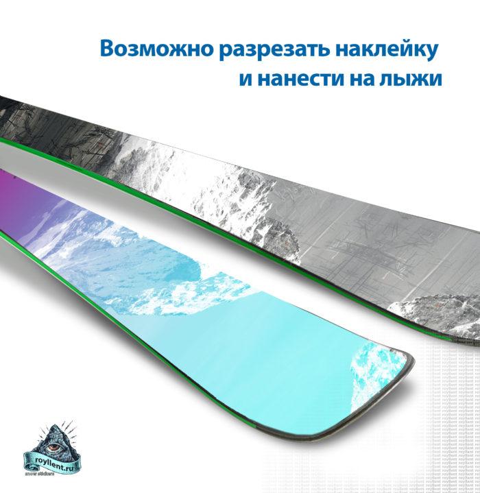 Купить наклейки на лыжи, гарантия 5 лет, быстрая доставкой по России. Легко наклеить, удаляется без следа, не выцветает на солнце.