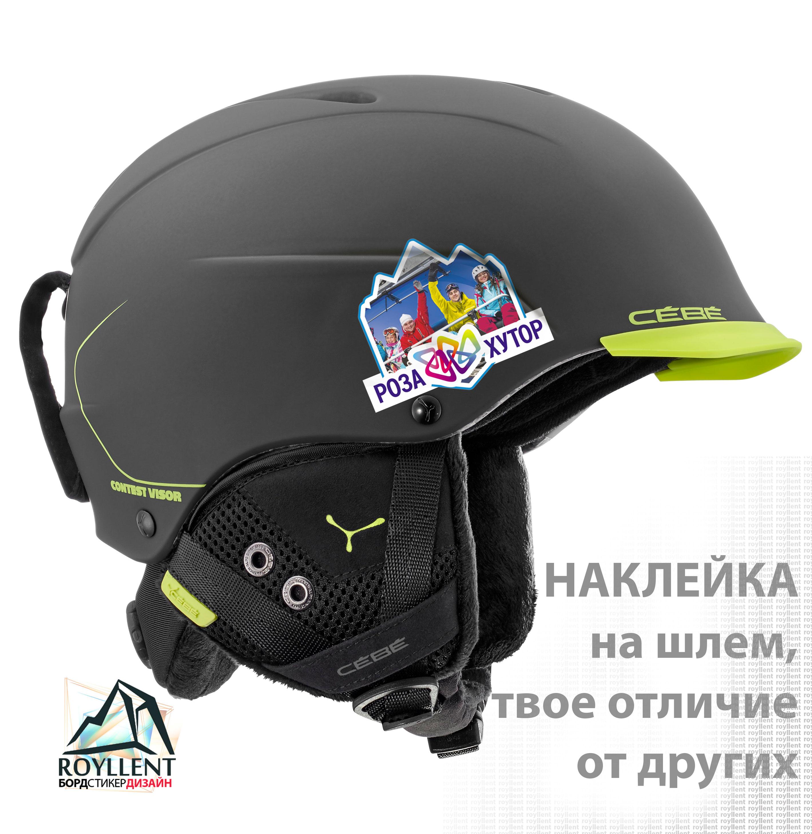 Роза хутор - наклейка на ваш горнолыжный шлем или сноуборд шлем. Наклейка на шлем, наклейка на горнолыжный шлем, стикер на маску, наклейка на шлемак, наклейка на шлем сноуборда