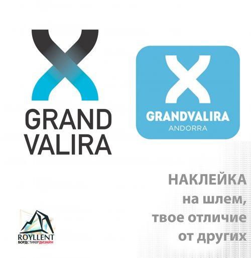 Наклейка на шлем GrandValira