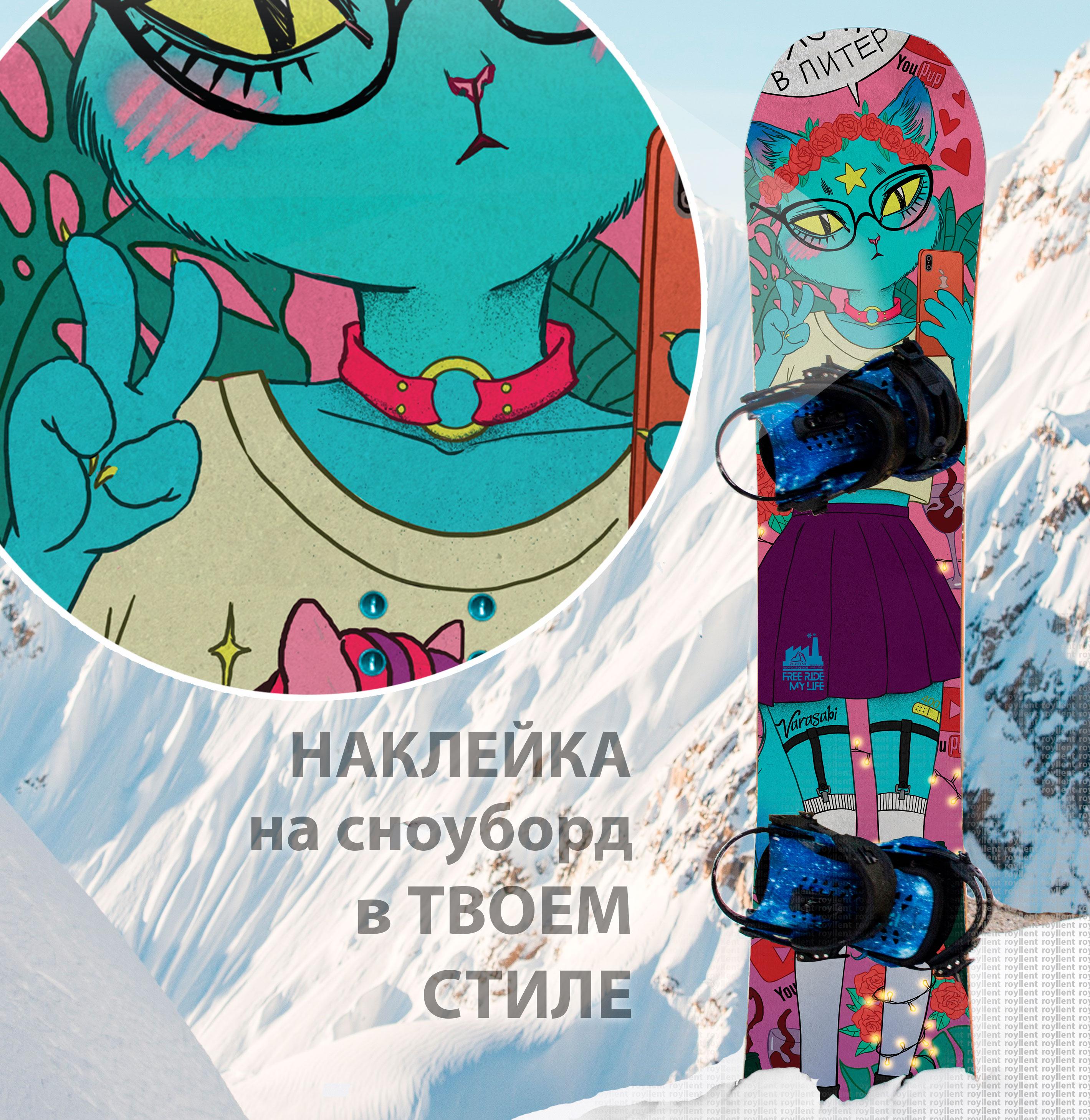 купить необычную сноуборд наклейку