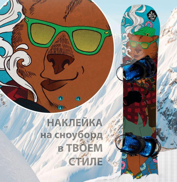 Купить сноуборд наклейку необычную по индивидуальному дизайну