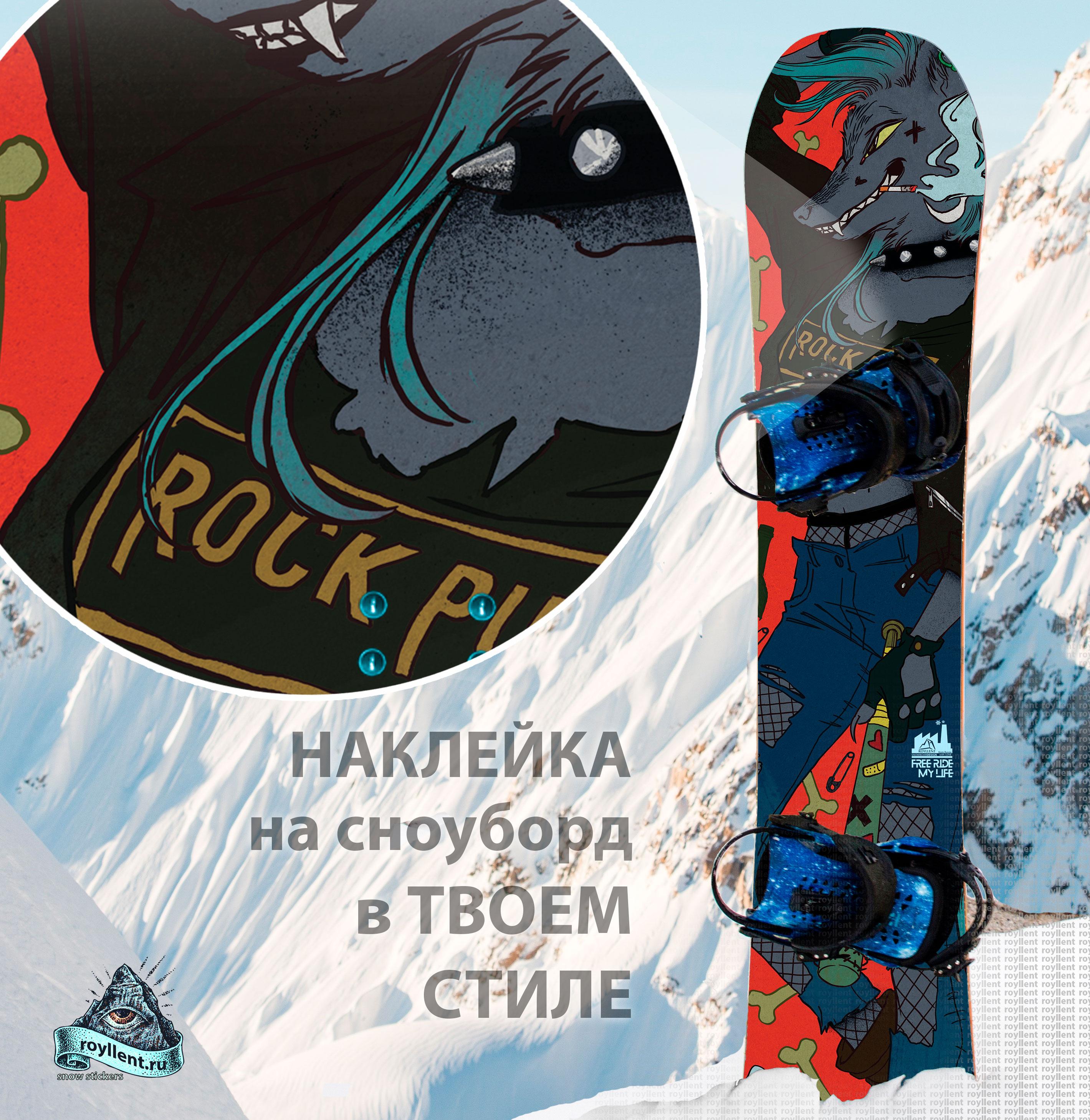 Volchitsa сноуборд дизайн