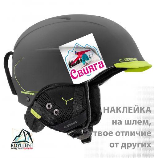 Наклейка ГЛЦ Свияга в категории Наклейки на шлем - бесплатно яркая самоклеящаяся наклейка из виниловой плёнки с водостойким изображением из 16 миллионов цветов