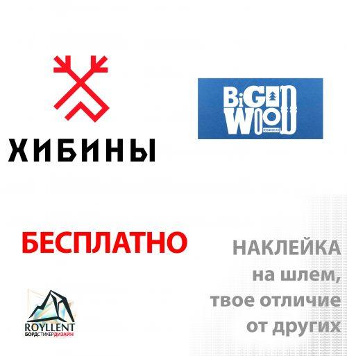Заказакть купить логотип наклейка Хибины