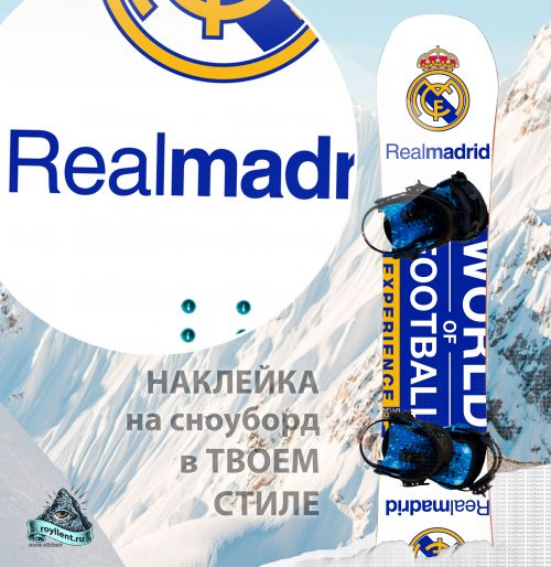 Наклейка 2020 Real Madrid football сноуборд наклейка футбольного фаната