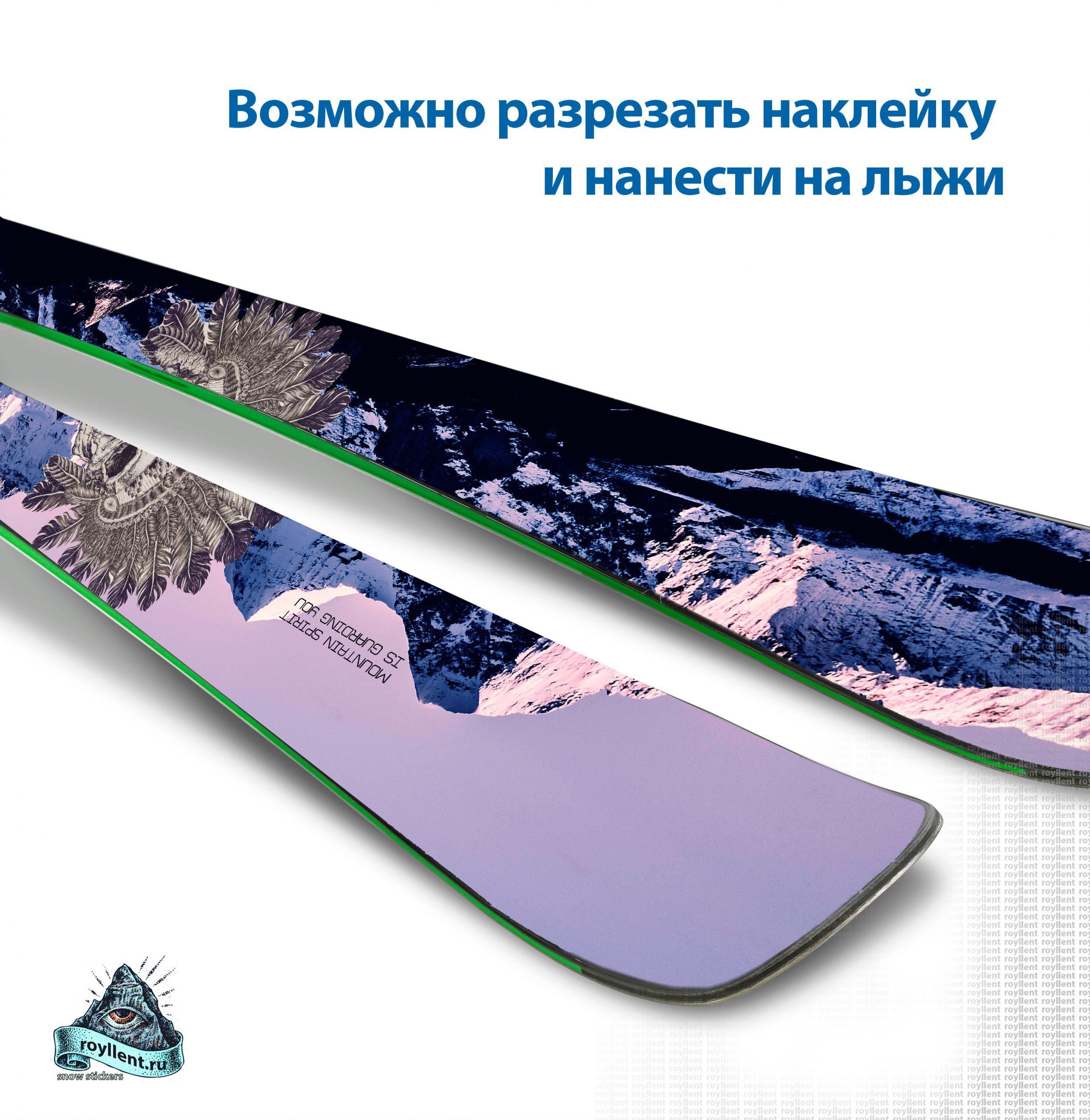 наклейка на горные лыжи смена дизайна